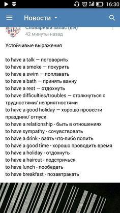 English Speech, English Phrases, English Words, English Lessons, English Grammar, English Language, Russian Language Learning, Language Study, Vocabulary Words