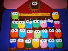 Προσχολική Παρεούλα : Κουκουβάγιες !!!! ( παρουσιολόγιο - ημέρες της εβδομάδας )