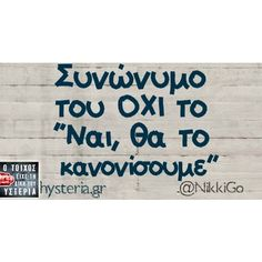 "5,672 ""Μου αρέσει!"", 54 σχόλια - @international_quotess στο Instagram: "" #greekquote #otoixos"" Greek Memes, Funny Greek, Greek Quotes, Sarcastic Quotes, Funny Quotes, Funny Statuses, Just For Laughs, Puns, Good To Know"