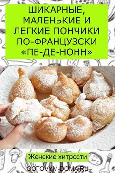 Unique Recipes, Sweet Recipes, New Recipes, Baking Recipes, Favorite Recipes, Russian Dishes, Russian Recipes, Photo Food, Roasted Vegetable Recipes