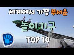 세계 10 대 최악의 놀이기구 - YouTube
