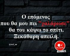 Funny Greek Quotes, Funny Quotes, Life Quotes, Big Words, Life Philosophy, New Me, True Words, Funny Images, Sarcasm