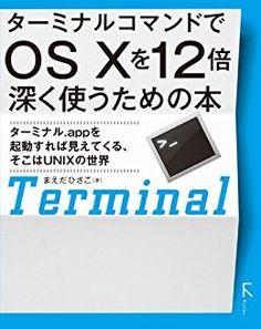 [まえだ ひさこ]のターミナルコマンドでOS X を12倍深く使うための本