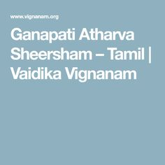 Ganapati Atharva Sheersham – Tamil | Vaidika Vignanam