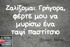 ! Best Quotes, Funny Quotes, Funny Greek, Snoopy Quotes, Strange Photos, Greek Quotes, Great Words, Laugh Out Loud, The Funny