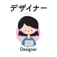 [279] デザイナー | dezainā | designer