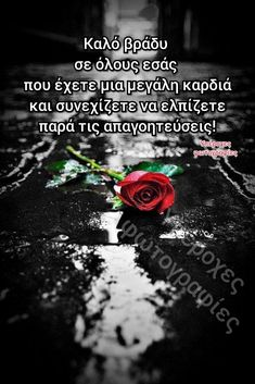 Greek Quotes, Good Night, Frame, Nighty Night, Picture Frame, Have A Good Night, A Frame, Frames, Picture Frames