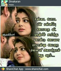 Love Feeling Images, Love Couple Images, Couples Images, Love Pictures, Sweet Quotes, Sad Quotes, Qoutes, Tamil Love Quotes, Unique Quotes