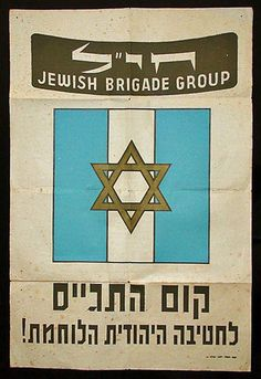 Get Up - Join the Jewish Brigade! | The Palestine Poster Project Archives