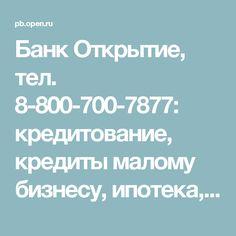 Банк Открытие, тел. 8-800-700-7877: кредитование, кредиты малому бизнесу, ипотека, депозиты. Банк для Москвы. Банк для России.