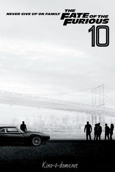 Форсаж 10 фильм онлайн