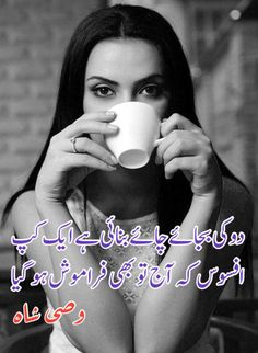 Wasi shah poetry designed in Urdu editor app. #iphone #urdu #editor #poetry#calligraphy