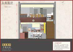 中國冰室—立面設計插圖