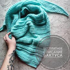 Вот и очередное описание... На этот раз #бактус,  еще и #спицами)) простой и интересный ассиметричный бактус получился) надеюсь,  что… Snood Scarf, Poncho Shawl, Crochet Winter, Knit Crochet, Knitted Shawls, Knit Patterns, Fingerless Gloves, Arm Warmers, Needlework