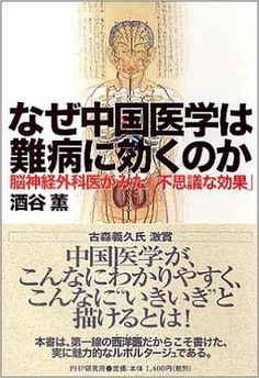 なぜ中国医学は難病に効くのか―脳神経外科医がみた「不思議な効果」 | 酒谷 薫 |本 | 通販 | Amazon