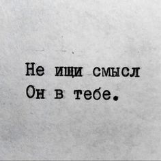 Russian Quotes, Motivational Quotes, Inspirational Quotes, Teenager Quotes, More Than Words, My Mood, Life Motivation, Mood Quotes, Beautiful Words