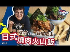 日式燒肉火山飯 | 料理123 Chinese Beef Dishes, Chinese Pork, China Food, Pork Recipes, Meat, Chicken, Cooking, Kitchen