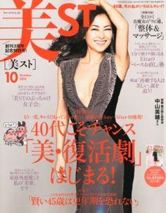 美ST (ビスト) 2012年 10月号 [雑誌]