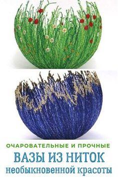 Decoration, Decorative Bowls, Macrame, Diy Home Decor, Toys, Children, Handmade, Art, Nature