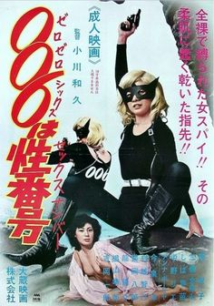 Vintage Japanese poster for Number 006 Is the Number of Love with Etsuko Hara.