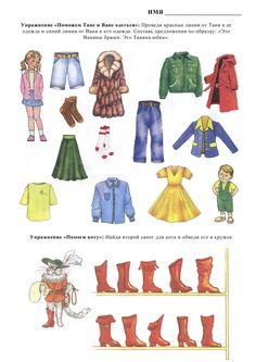Задания на внимание и логику. Одежда