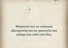 Quotes greek pillow fights 68+ ideas #quotes New Quotes, Quotes For Him, Family Quotes, Love Quotes, Christ Quotes, Broken Relationships, Pillow Fight, Greek Quotes, Quotes About Strength