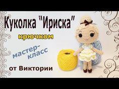 Куколка Ириска крючком. Мастер класс от Виктории. (авторская работа) - YouTube