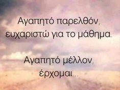 Greek Quotes, Psychology, Love Quotes, Life, Psicologia, Qoutes Of Love, Love Crush Quotes, Quotes Love, Psych