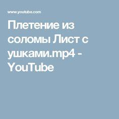 Плетение из соломы Лист с ушками.mp4 - YouTube