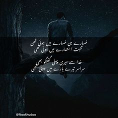 Nice Poetry, My Poetry, Urdu Poetry Romantic, Love Poetry Urdu, Deep Words, True Words, 1 Line Quotes, Poetry Famous, Silent Words