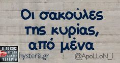 Check this beautiful funny quote from my list Greek Memes, Funny Greek, Greek Quotes, Sarcastic Quotes, Me Quotes, Funny Quotes, Funny Statuses, Big Words, Funny Thoughts