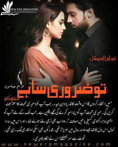 List Of Romantic Novels, Beautiful Pencil Drawings, Novel Genres, Online Novels, Write Online, Quotes From Novels, Urdu Thoughts, Urdu Novels, Reading Online
