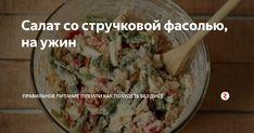 Очень вкусный салат, гармонично подобраны ингредиенты. Вкусный и сытный, а главное низкокалорийный салат на ужин!