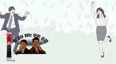 Chief Kim art work Jung Hye Sung, Chief Kim, Namgoong Min, Art Work, Comedy, Singing, Drama, Fictional Characters, Artwork