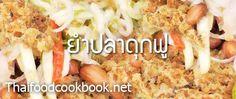 วิธีทำเมนูอาหารยำปลาดุกฟู Thai Food Menu, Thai Recipes, Vegetables, Thai Food Recipes, Vegetable Recipes, Veggies