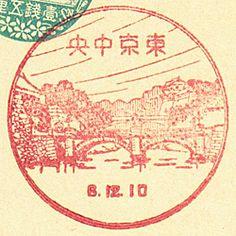 Tokyo Central Post Office (1931) - Tokyo Japan Post, Mail Art, Post Office, Passport, Tokyo, Stamps, Japanese, Prints, Design