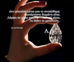 Greek Quotes, Woman Quotes, Poetry, Thoughts, Engagement, Crystals, My Love, Nice, Inspiring Sayings