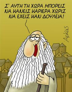 Funny Quotes, Jokes, Humor, Greek, Funny Phrases, Cheer, Funny Qoutes, Greek Language, Humorous Quotes