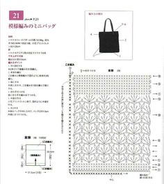 Crochet Basket Diagram Market Bag Ideas For 2019 Crochet Basket Pattern, Crochet Amigurumi Free Patterns, Crochet Socks, Crochet Diagram, Crochet Stitches, Crochet Handbags, Crochet Purses, Diy Bags Patterns, Crotchet Bags