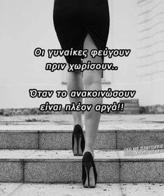 Greek Quotes, My Passion, Favorite Quotes, Me Quotes, Georgia, Love, Feelings, Woman, Sayings