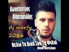 Θέλω τα δικά σου τα φιλιά   Κωνσταντίνος Νάζης dj merfy 2016 simple mix