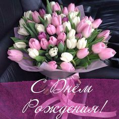 Happy Birthday Flowers Wishes, Happy Birthday Candles, Happy Birthday Pictures, Happy Birthday Messages, Happy Birthday Greetings, Birthday Cards, Luxury Flowers, Happy B Day, Birthday Balloons