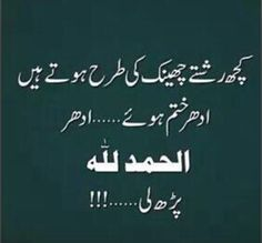 Allhamdullillah