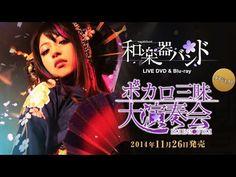 和楽器バンド / 11/26発売「ボカロ三昧大演奏会」ダイジェスト!