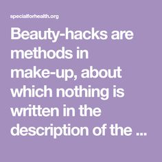 Beauty-hacks are methods in make-up, about which nothing is written in the description of the means or instructions on its packaging. These are the tricks about the existence of which you ca…