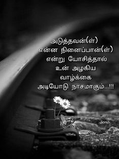 Better Life Quotes, Real Life Quotes, Life Lesson Quotes, Reality Quotes, Mothers Love Quotes, Tamil Love Quotes, Mother Teresa Quotes, Fake Quotes, Alone Quotes