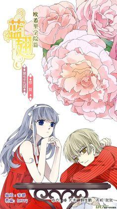 Chapter 81 Lan Chi, Blue Wings, Kawaii, Tomoe, New Memes, Bane, Anime Couples, Manhwa, Webtoon