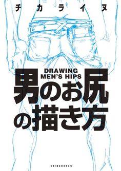 男のお尻の描き方   チカライヌ http://www.amazon.co.jp/dp/4403650678/ref=cm_sw_r_pi_dp_7HSLvb1TWA9GA