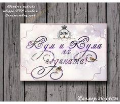 Кумски и сватбени табели в Лилава тема с Надписи по Избор №Н01-4Т