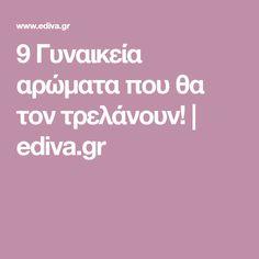9 Γυναικεία αρώματα που θα τον τρελάνουν!   ediva.gr